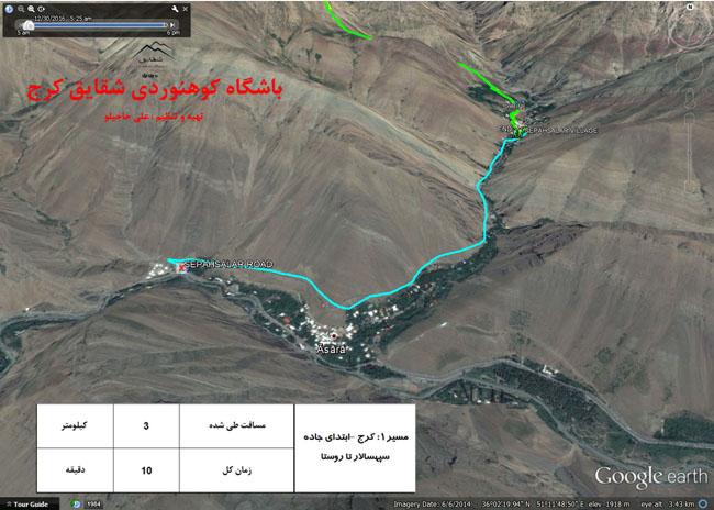 قله هفتخوان - 13951010 -  2